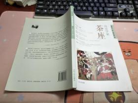 历史学家茶座2013年第1辑总第31辑O2104