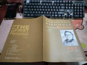 2013山东双年展特邀名家书画精品集;于受万D1633