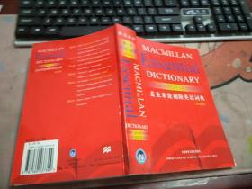 麦克米伦初阶美语词典【英语版】J3644