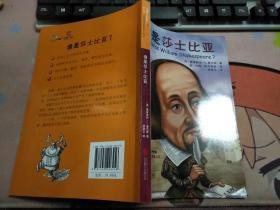 谁是莎士比亚J3482