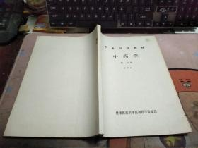 中医刊授教材中药学第一分册N2672