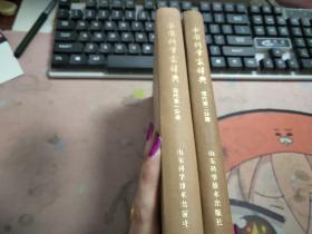 中国科学家辞典现代第1.2分册E1832