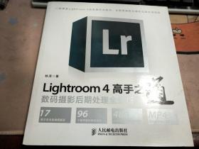 Lightroom4高手之道;数码摄影后期处理全解析【附光盘】24-444