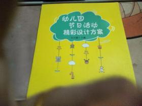 幼儿园节日活动精彩设计方案3-41