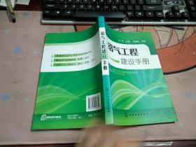 沼气工程建设手册B2982