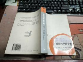 政治科学新手册下册Q2748
