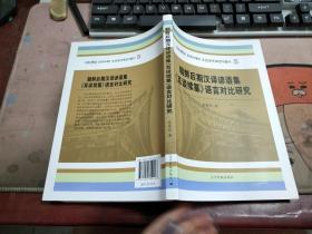 朝鲜后期汉译谚语集《耳谈续纂》语言对比研究【韩文】O1953