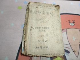 拱架参考资料1949年A5094