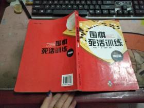 围棋死活训练【中级篇】O1867
