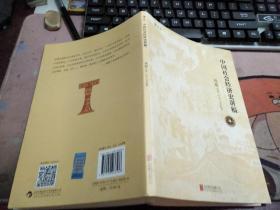 中国社会经济史讲稿O1935