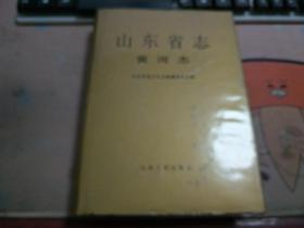 山东省志【黄河志】E1811