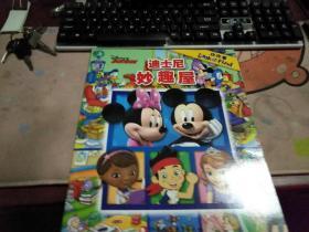 迪士尼妙趣屋3-446