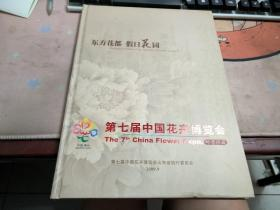 第七届中国花卉博览会【邮票珍藏】I537