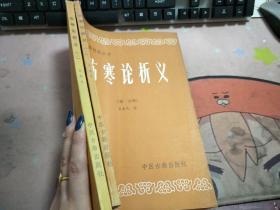 伤寒论析义 第一二分册【中医刊授丛书】N2660