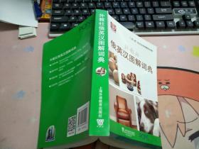 外教社俄英汉图解词典J3277