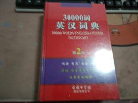 30000词英汉词典【未开封】第2版E2065