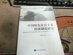 中国特色社会主义经济制度研究O1857