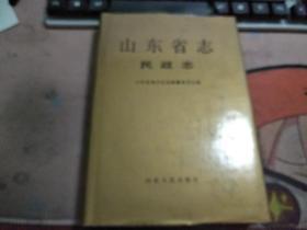 山东省志【民政志】E1831