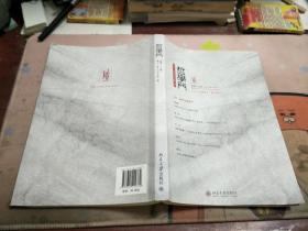 哲学门2012年第二册 总第二十六辑Z336