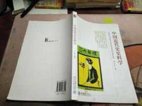 中国近代史史料学Z303