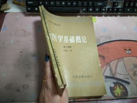 中医学基础概论第2.3分册【中医刊授丛书】N2638
