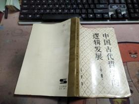 中国古代哲学的逻辑发展中册Q2751