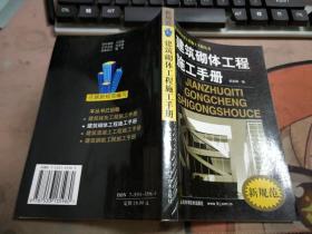 建筑砌体工程施工手册A4948