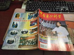 中国气功科学2000年第5期P819