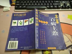 本草百病主治J3353