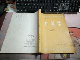 方剂学上下册【合订本】中医刊授丛书N2611