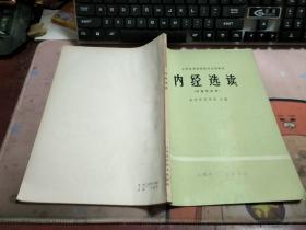 内经选读【全国高等医药院校试用教材】N2632