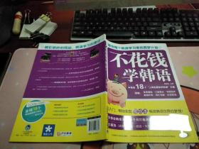不花钱学韩语P1096
