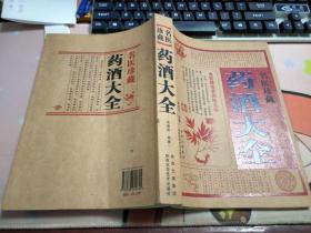 名医珍藏药酒大全Z368