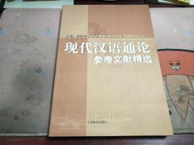 现代汉语通论参考文献精选P861