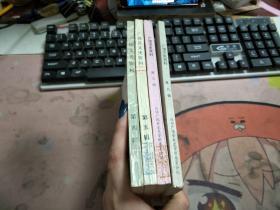 广饶文史资料 第4.5.7.8辑【4本合售】M4490