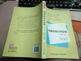 问题班级管理策略【第二版】L2495