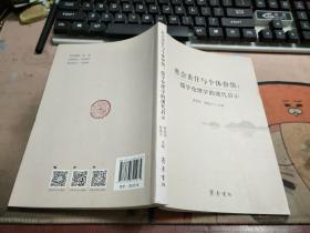 社会责任与个体价值;儒学伦理学的现代启示Q2622