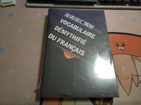 法语词汇揭秘【第二版 未开封】J3282