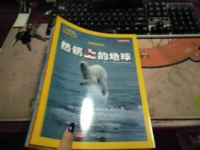 热锅上的地球,猛犸象宝宝 美国国家地理 大探索系列 2本合售3-442