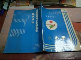 济南市首届青少年运动会【金将军杯】总秩序册P878