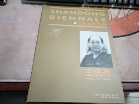 2013山东双年展特邀名家书画精品集;王居明D1629