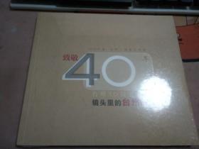 致敬40年——台州十位老摄影家镜头里的台州故事【未开封】24-442