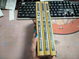 佛之心法,生命的转化与疗效,步人解脱 一行禅师文集3本合售B3220