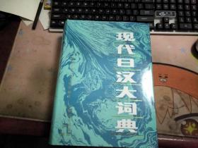 现代日汉大词典H632