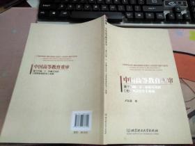 中国高等教育重审——基于约翰·S·布鲁贝克的《高等教育哲学》视角L2487