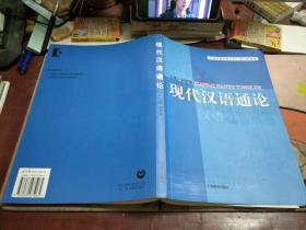 现代汉语通论P863
