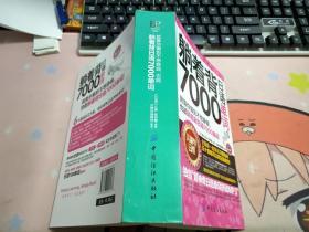躺着背7000日语单词   就算你懒到不想睁眼,也能躺着背日语7000单词J3288