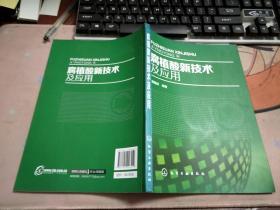 腐殖酸新技术及应用L2565