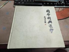 荆向海 书写 国学经典选抄12-374