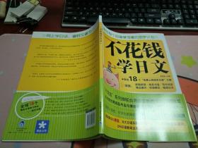 不花钱学日文P1093